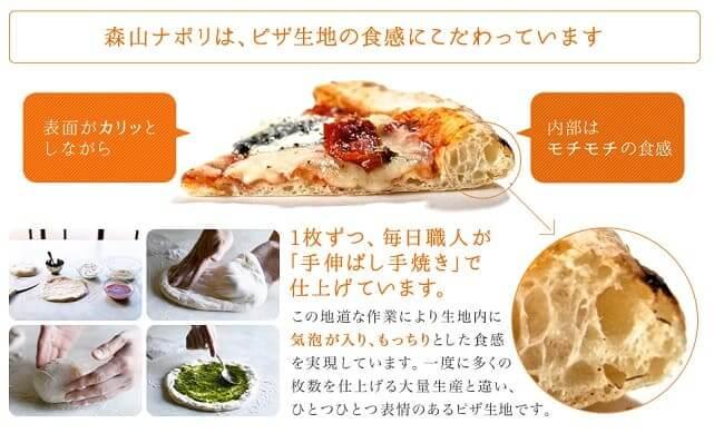 森山ナポリの冷凍ピザの特徴