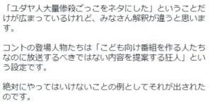小林賢太郎 ユダヤ人大量惨殺ごっご発言が擁護される理由
