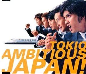 TOKIOが2003年にリリースした曲「AMBITIOUS JAPAN」